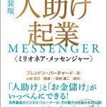 【ブックレビュー】人助け起業〈ミリオネア・メッセンジャー〉 1人で1億円稼いで感謝される暮らし