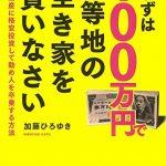 【ブックレビュー】まずは100万円で一等地の空き家を買いなさい