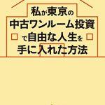 (ブックレビュー)私が東京の中古ワンルーム投資で自由な人生を手に入れた方法