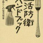 【ブックレビュー】生活防衛ハンドブック
