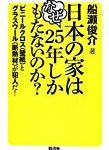 【ブックレビュー】日本の家はなぜ25年しかもたないのか? その2