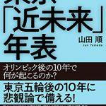 【書評】東京「近未来」年表 ―オリンピック後の10年で何が起こるのか?