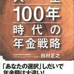 【書評】人生100年時代の年金戦略