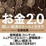 【書評】お金2.0 新しい経済のルールと生き方