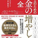 【書評】日本人のためのお金の増やし方大全