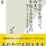 【書評】0円で会社を買って死ぬまで年収1000万円 個人でできる「事業買収」入門