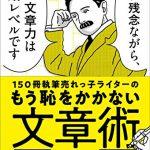 【書評】 150冊執筆売れっ子ライターのもう恥をかかない文章術