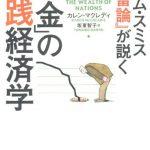 【書評】「お金」の実践経済学