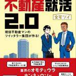 【書評】稼げる会社が分かる! 不動産就活2.0